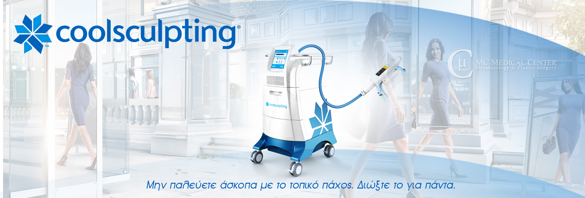 θεραπεία Coolsculpting στο MC Medical Center